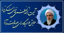 همایش دیدگاه های علوم قرآنی