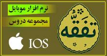 دانلود نرم افزار تفقه نسخه iOS